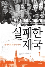 도서 이미지 - 실패한 제국 1