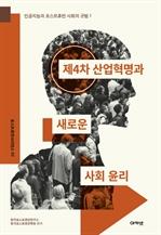 도서 이미지 - 제4차 산업혁명과 새로운 사회 윤리