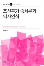 도서 이미지 - 조선후기 중화론 역사인식