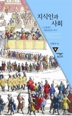도서 이미지 - 지식인과 사회