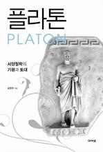 도서 이미지 - 플라톤