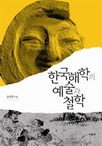 도서 이미지 - 한국해학의 예술과 철학