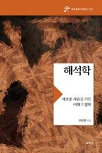 도서 이미지 - 해석학