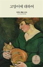 도서 이미지 - 고양이에 대하여