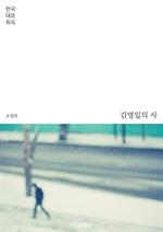 도서 이미지 - 한국 대표 희곡: 김영일의 사