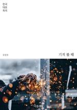 도서 이미지 - 한국 대표 희곡: 기적 불 때