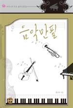 도서 이미지 - 음악만필