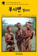도서 이미지 - 아프리카 대백과사전014 보츠와나 부시맨 빌리지 인류의 기원을 여행하는 히치하이커를 위한 안내서