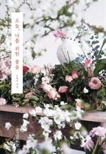 도서 이미지 - 오늘, 나를 위한 꽃을 (체험판)