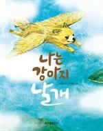 도서 이미지 - (노란잠수함 007) 나는 강아지 날개