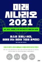 도서 이미지 - 미래 시나리오 2021