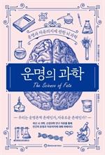 도서 이미지 - 운명의 과학