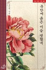도서 이미지 - 목단에 붉은 이슬 맺혔네