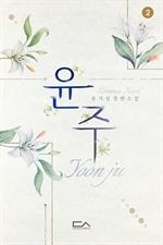도서 이미지 - 윤주