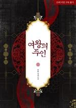 도서 이미지 - 여왕의 주인(朱印)
