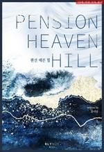 도서 이미지 - 펜션 헤븐 힐 (Pension Heaven Hill)