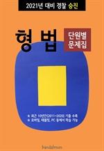 도서 이미지 - 2021년 대비 경찰승진 형법 (단원별 문제집)