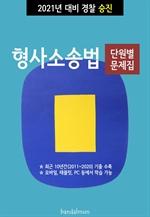 도서 이미지 - 2021년 대비 경찰승진 형사소송법 (단원별 문제집)