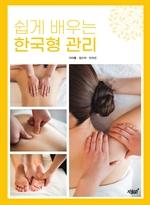 도서 이미지 - 쉽게 배우는 한국형 관리