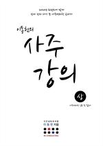도서 이미지 - 이동헌의 사주 강의 (상)
