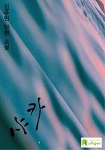 도서 이미지 - 김주민 단편 소설 샤카