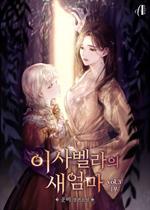 도서 이미지 - [GL] 이사벨라의 새엄마
