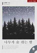 도서 이미지 - 나무가 숨 쉬는 밤