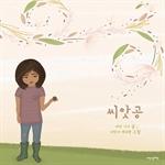 도서 이미지 - 씨앗공