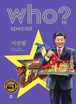 도서 이미지 - 후 Who? Special 시진핑