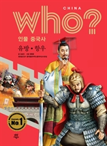 도서 이미지 - 후 Who? 인물 중국사 유방·항우
