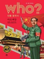 도서 이미지 - 후 Who? 인물 중국사 마오쩌둥