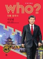 도서 이미지 - 후 Who? 인물 중국사 시진핑