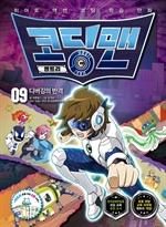 도서 이미지 - 코딩맨 엔트리 09