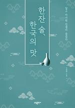 도서 이미지 - 한잔 술, 한국의 맛