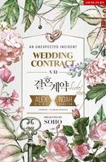도서 이미지 - 결혼 계약