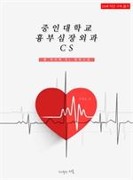 도서 이미지 - 중인대학교 흉부심장외과CS
