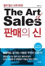 도서 이미지 - 판매의 신