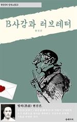 도서 이미지 - B사감과러브레터