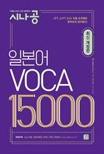 도서 이미지 - 시나공 일본어 VOCA 15000 (최신개정판)
