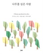 도서 이미지 - 나무를 심은 사람