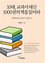 도서 이미지 - 10대, 교과서 대신 1000권의 책을 읽어라