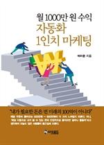 도서 이미지 - 월 1000만 원 수익 자동화 1인치 마케팅