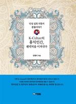 도서 이미지 - K-Culture의 홍익인간, 팬데믹을 이겨내다