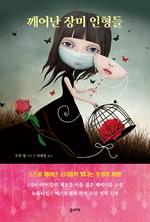 도서 이미지 - 깨어난 장미 인형들