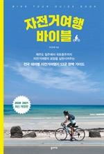 도서 이미지 - 자전거 여행 바이블 (2020-2021 개정판)