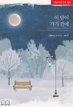 도서 이미지 - [GL] 이 밤이 가기 전에