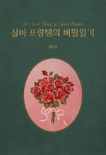 도서 이미지 - [GL] 실비프랑탱의 비밀 일기