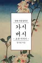 도서 이미지 - 가시버시 - 포규 이야기 : 한뼘 BL 컬렉션 555