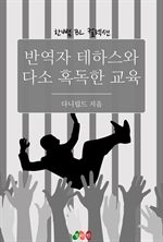 도서 이미지 - 반역자 테하스와 다소 혹독한 교육 : 한뼘 BL 컬렉션 556