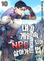 도서 이미지 - 내가 게임 속 NPC가 되어 살아가는 법